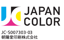 ISO認証企業・JAPAN COLOR